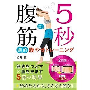 5秒腹筋 劇的腹やせトレーニング [Kindle版]