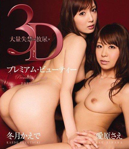 プレミアム・ビューティー3D 冬月かえで 愛原さえ [Blu-ray]