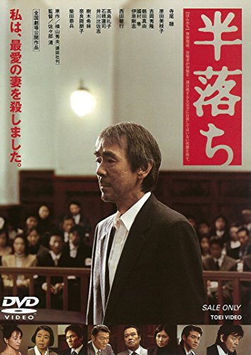 半落ち[DVD]