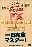 FX ファンダメンタル&テクニカル完全マスター通信講座