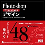Photoshopプロフェッショナルデザイン CS3/CS2/CS/7.0対応