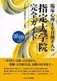臨床心理士を目指す人の指定大学院完全ガイド 08~09年度版 (2008)