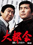 大都会 -闘いの日々- BOX [DVD]