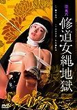 団鬼六 修道女縄地獄 [DVD]