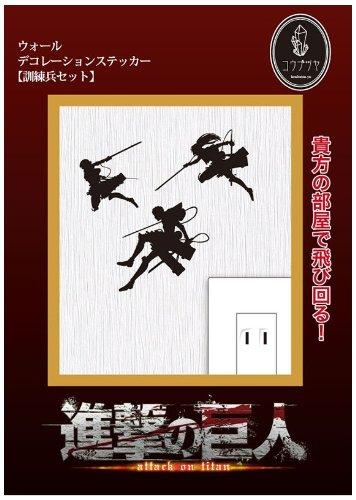 コウブツヤ 進撃の巨人 ウォールデコレーションステッカー 03.訓練兵セット
