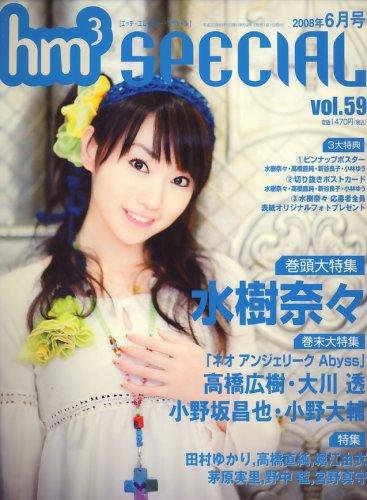 hm3 SPECIAL (エイチエムスリー スペシャル) 2008年 06月号 [雑誌]