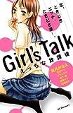 Girl's Talk えっちな放課後 (デザートコミックス)