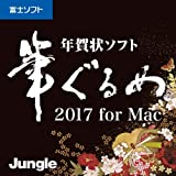 筆ぐるめ 2017 for Mac|ダウンロード版