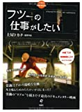 DVDBOOK フツーの仕事がしたい (旬報社DVD BOOK)