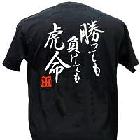 阪神タイガース「勝っても負けても虎命」Tシャツ (L)