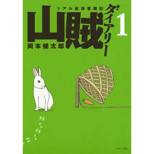 山賊ダイアリー(1) (イブニングコミックス)