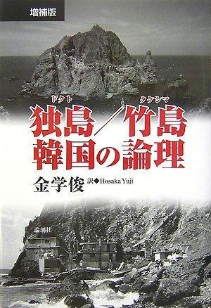 独島(ドクト)/竹島 韓国の論理