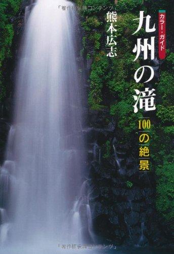 九州の滝―100の絶景
