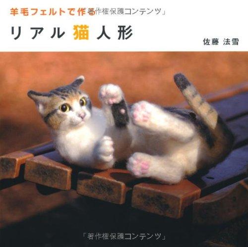 羊毛フェルトで作る リアル猫人形