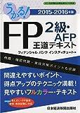 うかる! FP2級・AFP 王道テキスト 2015-2016年版
