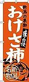 のぼり旗 おけさ柿 新潟名物 SNB-3756 (受注生産)