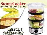 ★スチームクッカー三段★ご飯も炊ける★手軽に温野菜★