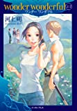 wonder wonderful 上・2 (レガロシリーズ)