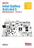 Intel Galileoをはじめよう (Make: PROJECTS)