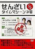 タイムマシーン3号 せんざい1/2 [DVD]