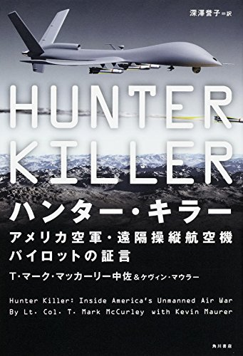 『ハンター・キラー』対テロ戦争の主役ドローン。その運用の内幕を見よ!