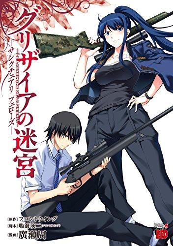 グリザイアの迷宮~サンクチュアリ フェローズ~: チャンピオンREDコミックス