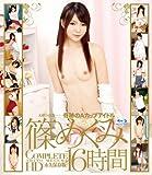 篠めぐみ COMPLETE HD 16時間(Blu-ray Disc)[アダルト]