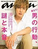 an・an (アン・アン) 2012年 2/15号 [雑誌]