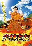 少林老女[DVD]