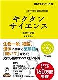 キクタンサイエンス生命科学編 (理系たまごシリーズ 12)