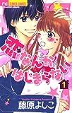 恋なんかはじまらない(1) (フラワーコミックス)