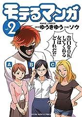 モテるマンガ(2) ヤングキングコミックス