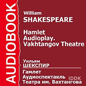 Hamlet (Dramatized) [Russian Edition]: Vakhtangov Theatre Audioplay | [William Shakespeare]