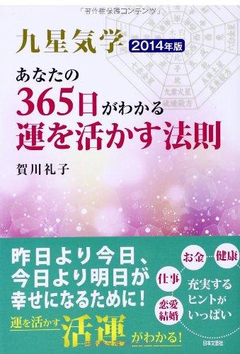 九星気学 2014年版 あなたの365日がわかる 運を活かす法則