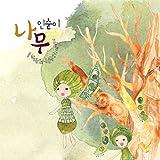 Kpop CD, Insuni - Tree(Poster ver)[002kr]