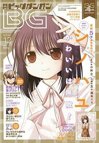 月刊ビッグガンガン 2015年 Vol.12 12/24号