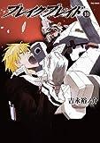 ブレイクブレイド 10 (フレックスコミックス)