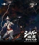 シルバー仮面 Blu-ray VOL.3[Blu-ray/ブルーレイ]