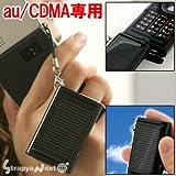ソーラーチャージeco2 ブラック(au CDMA用)【自社開発・直販で安心】