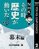 NHKその時歴史が動いた デジタルコミック版 2 幕末編 (ヤングジャンプコミックスDIGITAL)