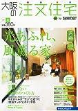 大阪の注文住宅 2011年 夏号 [雑誌]