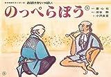 のっぺらぼう (日本民話かみしばい選・おばけがいっぱい)