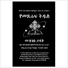 Amharic Bible Dictionary; H.I.M. Haile Selassie I Version ...