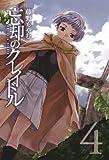 忘却のクレイドル(4) (アヴァルスコミックス)