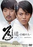道—白磁の人— [DVD]