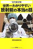 完全保存版 世界一わかりやすい放射能の本当の話