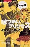 はつめいプリンセス(1) (フラワーコミックス)