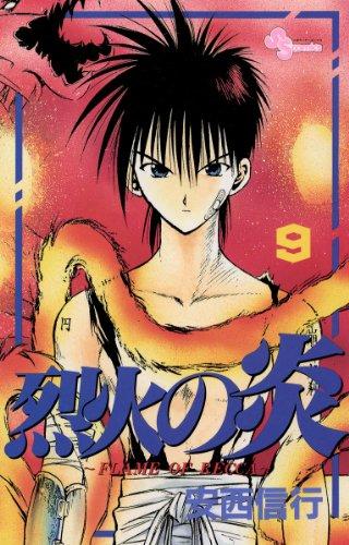 烈火の炎(9) (少年サンデーコミックス)