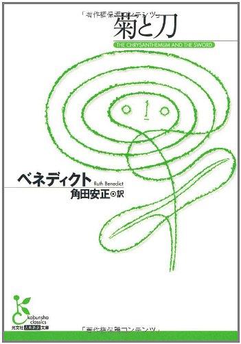 菊と刀 (光文社古典新訳文庫)の詳細を見る