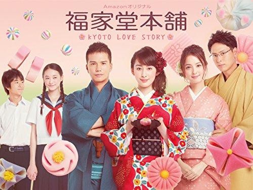 「福家堂本舗-KYOTO LOVE STORY-」予告 第1弾 -